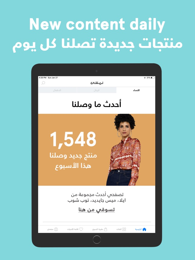 8b1643373  Namshi Fashion - نمشي للأزياء on the App Store