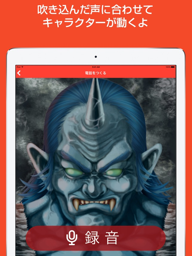 Ghost Call 鬼から電話dx On The App Store
