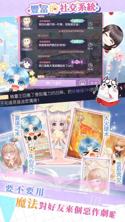 光影之戀-換裝戀愛魔幻手游 screenshot-3