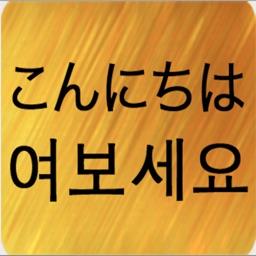 Japanese Korean