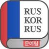 문예림 러한/한러 사전 - MoonYerim RK/KR