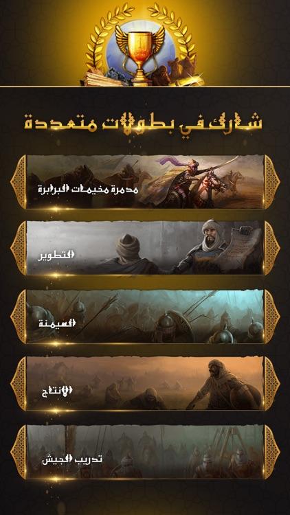 الممالك اون لاين screenshot-4