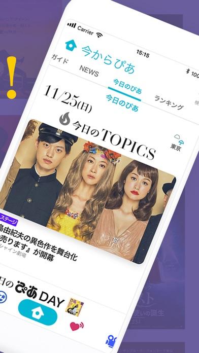 Screenshot for ぴあ in Japan App Store