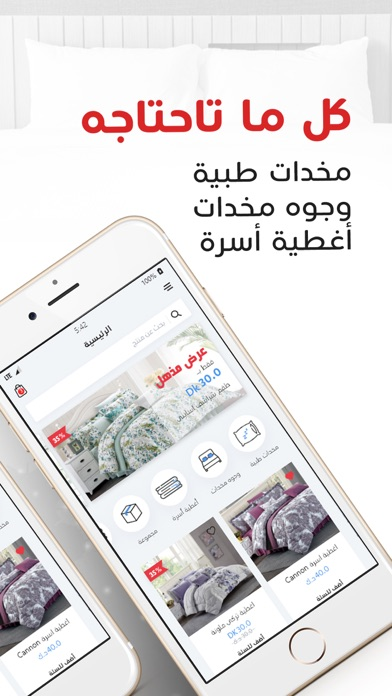 Screenshot for فراش وغطا in Finland App Store