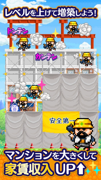 勇者のマンション 人気のRPG経営放置ゲーム screenshot-3