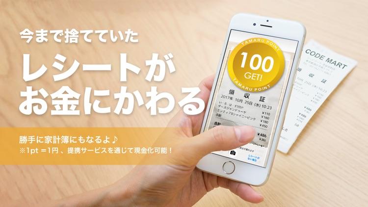 レシートがお金にかわる家計簿アプリCODE(コード) screenshot-4