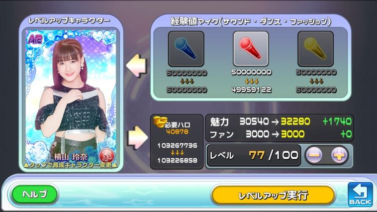 ハロプロタップライブ screenshot-6