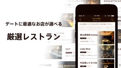 Dine(ダイン):デートにコミットするデーティングアプリ ScreenShot4
