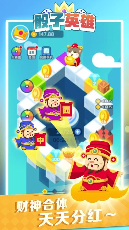 骰子英雄 screenshot-1