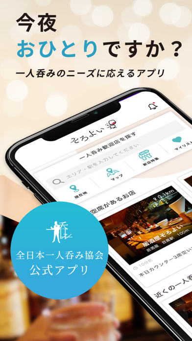 そろよい -全日本一人呑み協会公式アプリ-スクリーンショット