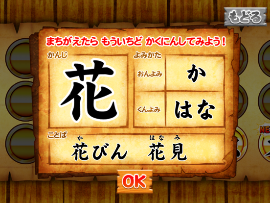 国語海賊〜1年生編〜完全版のおすすめ画像5