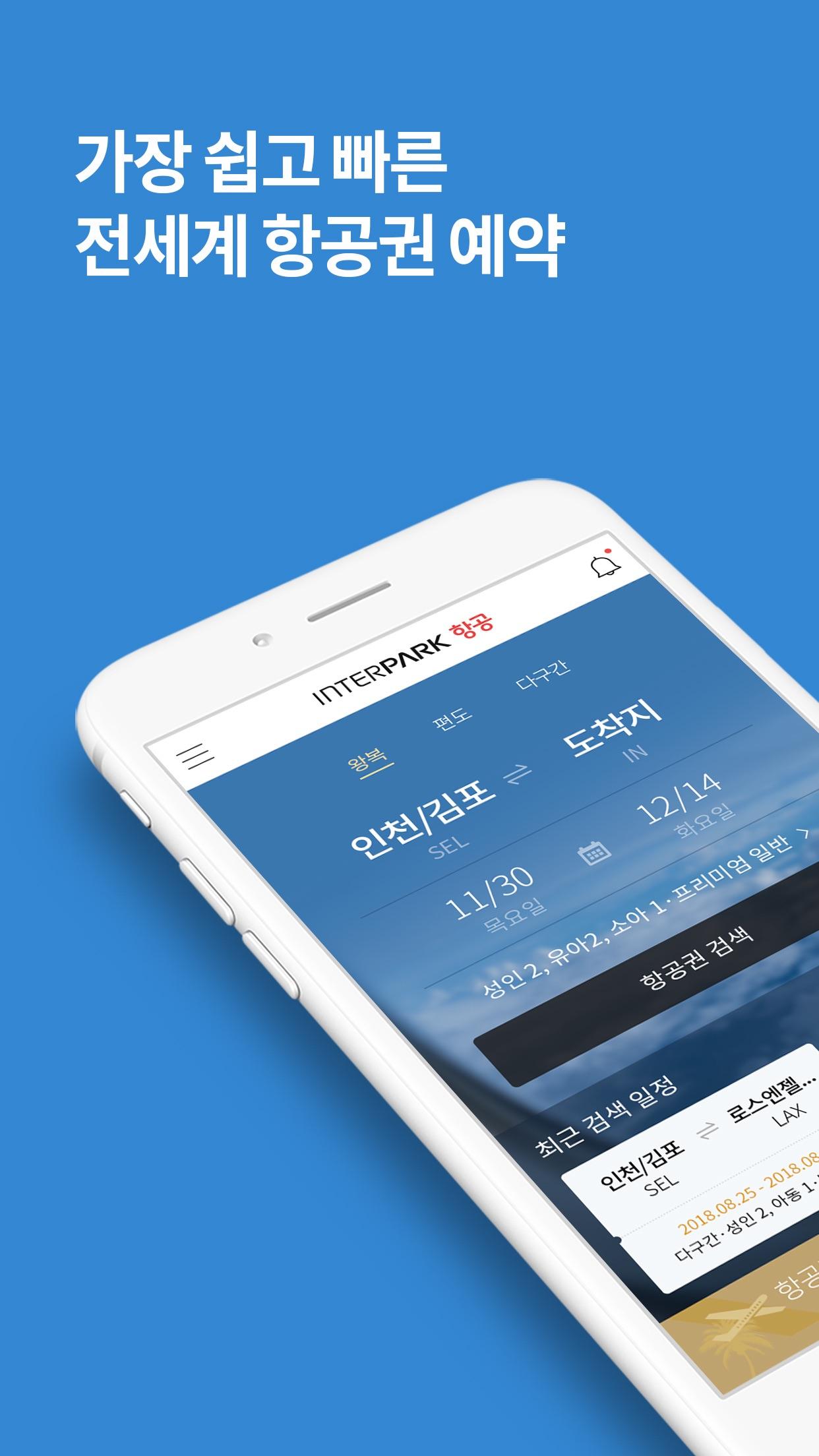 인터파크 항공 - 전세계 최저가 할인 항공권 예약 Screenshot