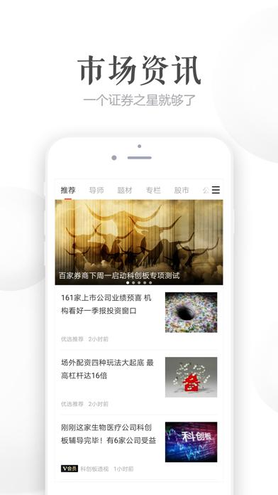 证券之星 screenshot one