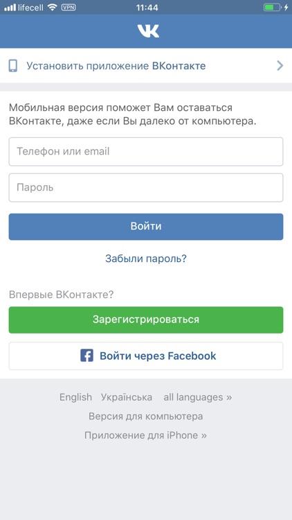 VK VPN screenshot-3