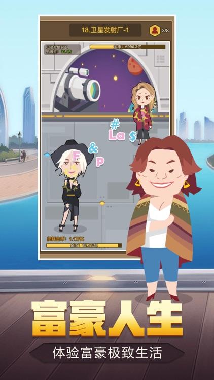 超级富豪-现代都市商战富豪养成手游 screenshot-4