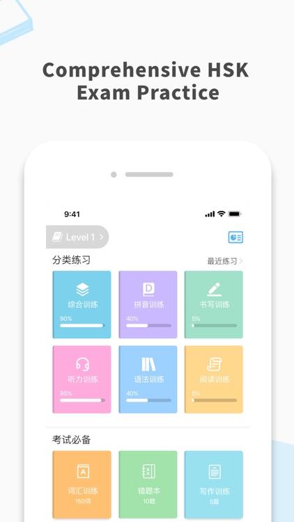SPK Chinese-Learn Chinese screenshot-3