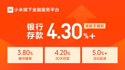 小米金融-小米官方平台