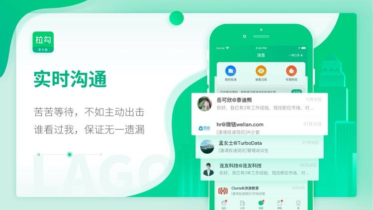 拉勾招聘-互联网求职找工作必备 screenshot-3