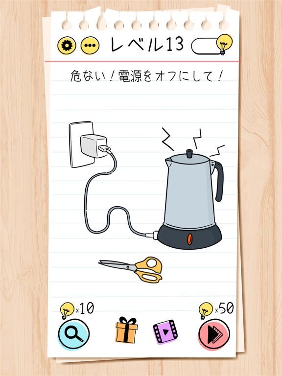 Brain Test:ひっかけパズルゲームのおすすめ画像8
