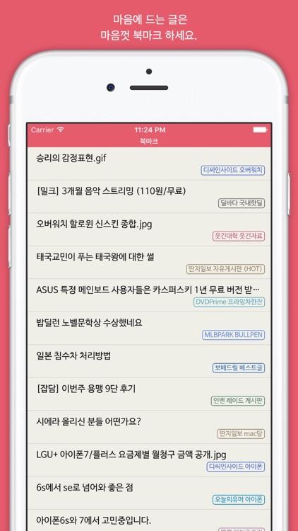 볼라고 - 커뮤니티 눈팅 종결자 screenshot-3