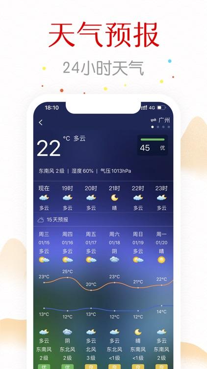 万年历-日历农历天气查询工具 screenshot-3