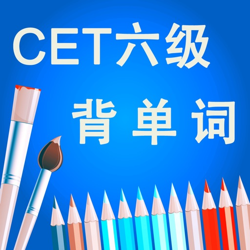 六级CET-6英语核心词汇背单词软件HD