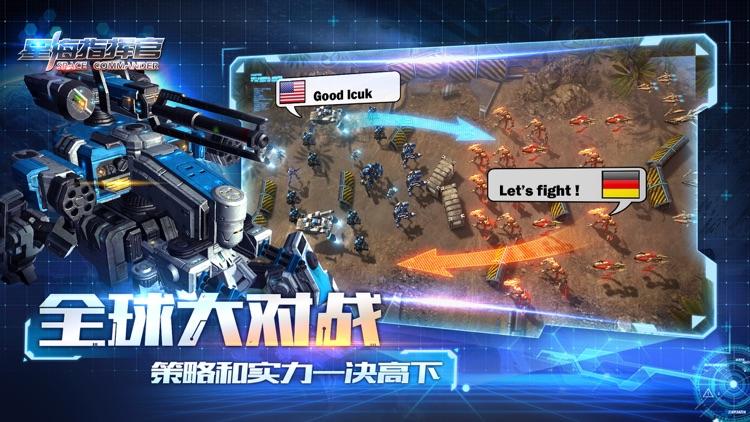 星海指挥官:危机临近 screenshot-3