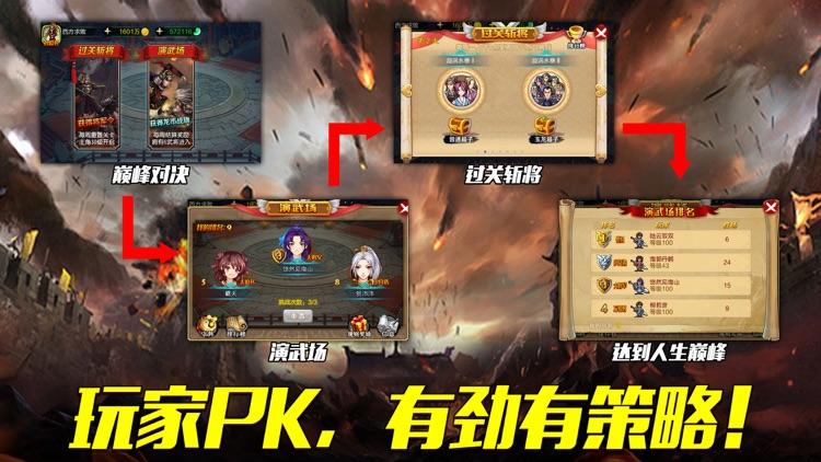 战棋天下 screenshot-4