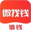 微找钱-大王贷款之现金分期贷款借钱App