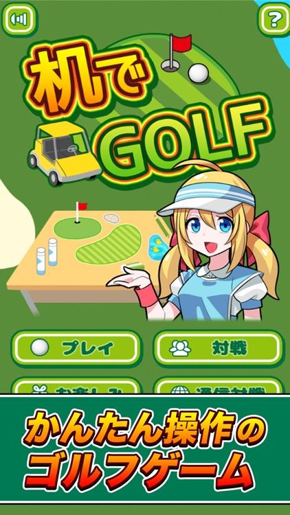 机でGOLF screenshot-0