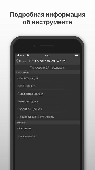 MOEXСкриншоты 7