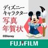 ディズニーキャラクター年賀状2020-富士フイルム公式アプリ
