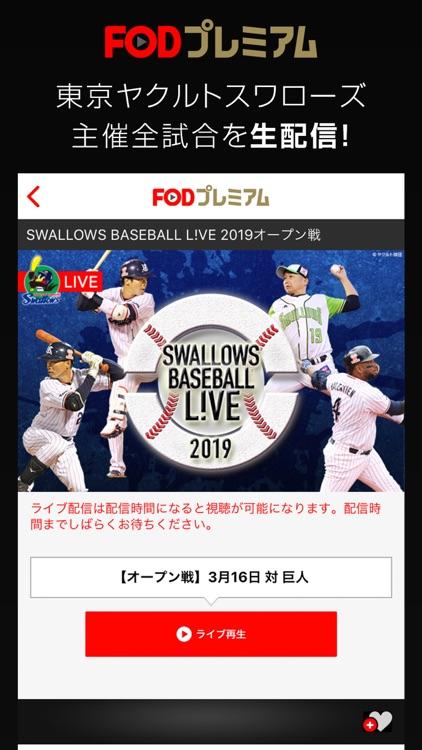 FOD / フジテレビのドラマ、アニメなど見逃し配信中! screenshot-3