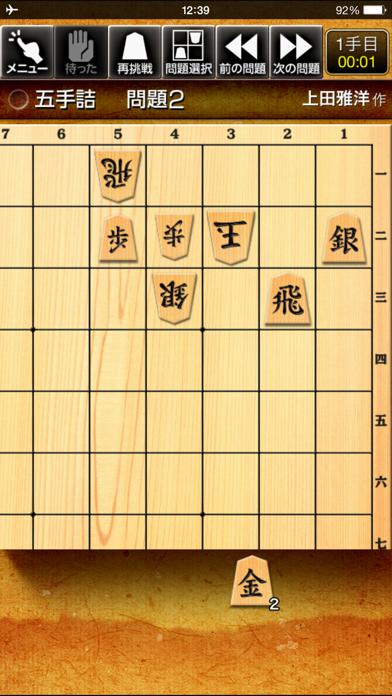 みんなの詰将棋 screenshot1