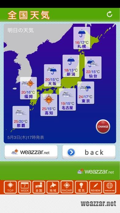 千葉天気のおすすめ画像3
