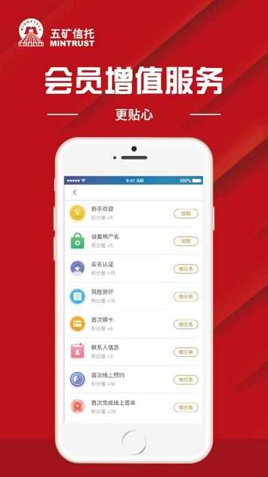 五矿信托 Screenshot