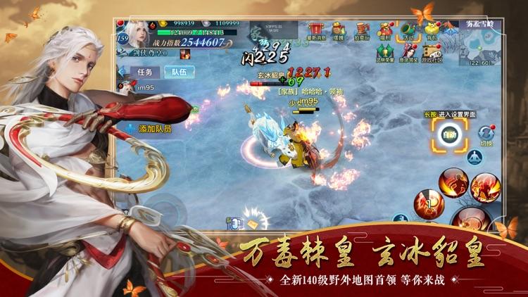 剑侠情缘(Wuxia Online) - 新门派明教逐焰而来 screenshot-4