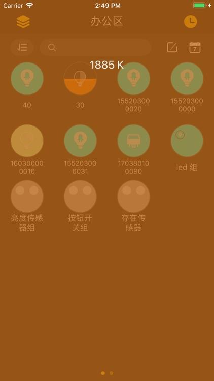 易能量 screenshot-3