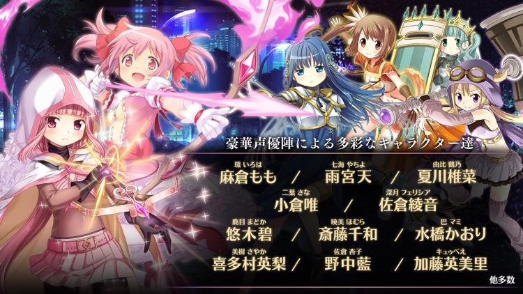 マギアレコード 魔法少女まどかマギカ外伝 screenshot-3