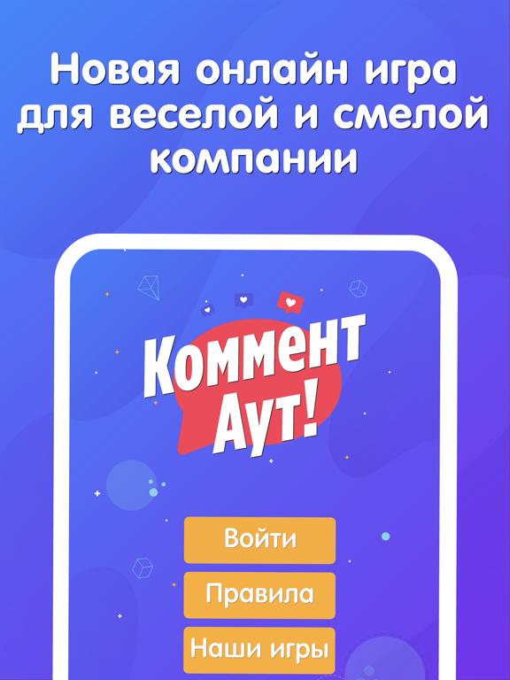 Коммент Аут: Игра для компании на iPad