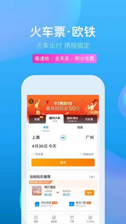 携程旅行(极速版)-酒店机票火车票预订 screenshot-4