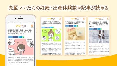 ママびより 妊娠から出産、育児まで使える情報アプリ ScreenShot3