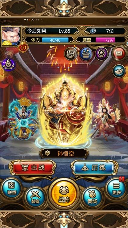 傲世西游 screenshot-1