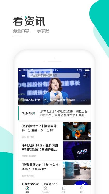 财华财经 screenshot-0