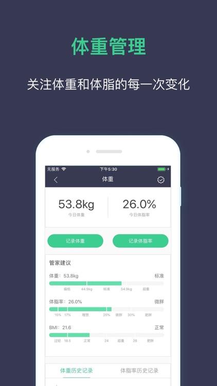 Well-减肥瘦身健康饮食管家 screenshot-4