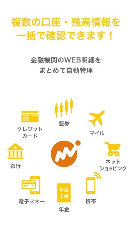 Linkx 家計簿 Powered by マネーフォワード screenshot-3