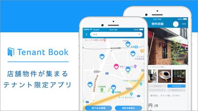 店舗物件アプリ/テナントブックのスクリーンショット1