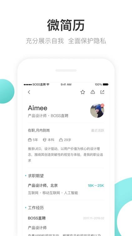 Boss直聘-互联网招聘求职找工作神器 screenshot-4