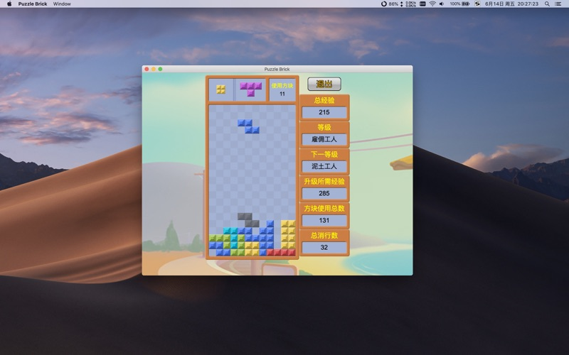 Puzzle Brick for Mac