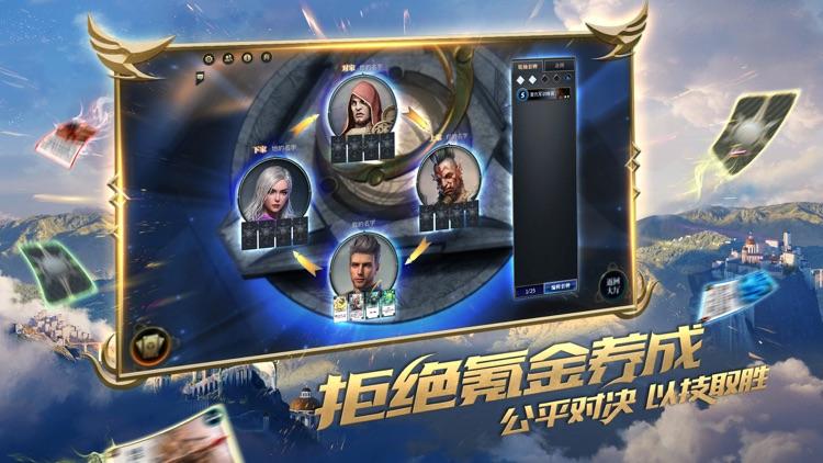 秘境对决-每张卡牌居住一位传奇灵魂 screenshot-3